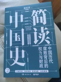 简读中国史2:中国历代腐败背后的权力与财政