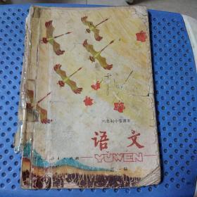 六年制小学课本(试用本) 语文 第一册【已使用 无封底几页】