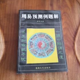 邵伟华周易预测例题解  1997年一版一印