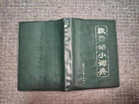 歇后语小词典(修订本)【绿塑皮】