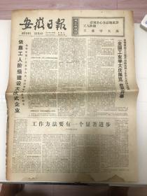 老报纸(安徽日报1977年5月18日)