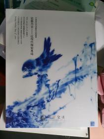 瓷艺丹青—近现代陶瓷专场