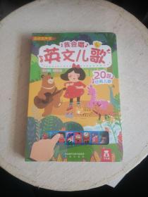 乐乐趣互动发声书:我会唱英文儿歌【全新塑封!~】