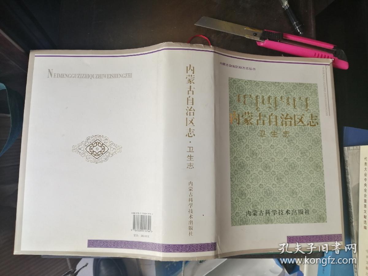 内蒙古自治区志 卫生志