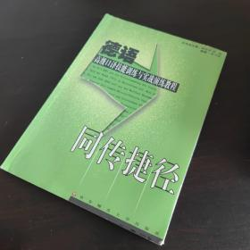 同传捷径:德语高级口译技能训练与实战演练教程【无盘】