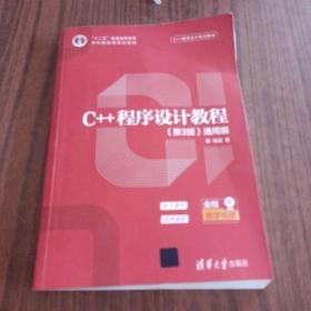 C++程序设计教程(第3版)(通用版)(C++程序设计系列教材)