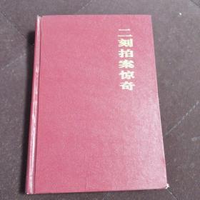 二刻拍案惊奇/中国古典小说名著百部