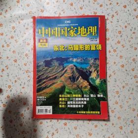 中国国家地理·东北专辑(2008·10总第576期)