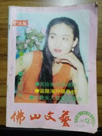 佛山文艺 1993.12