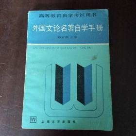 外国文论名著自学手册