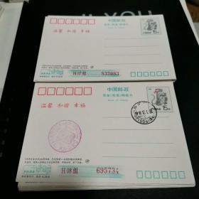 1992年贺年邮资明信片(三十六张)