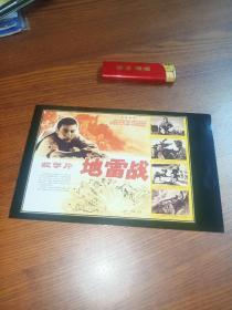 【明信片/电影海报卡】地雷战