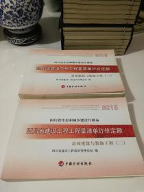 房屋建筑与装饰工程 : 全2册