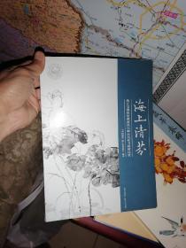 海上清芬-浙江省博物馆藏海派大师吴昌硕书画精品