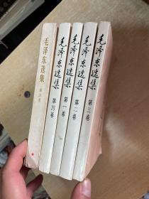 毛泽东选集 全五卷,32开!!!