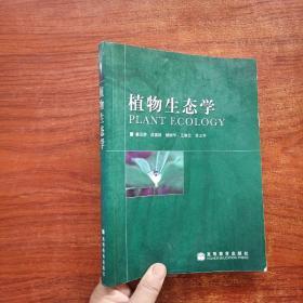 植物生态学