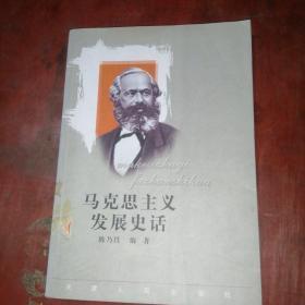 马克思主义发展史话