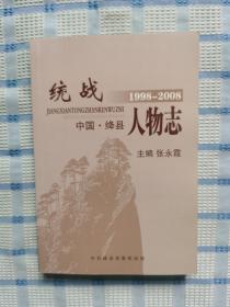 绛县统战人物志