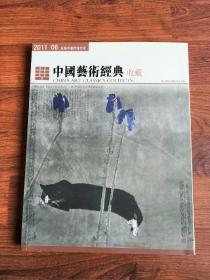 中国艺术经典收藏2011 06