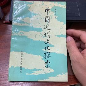 中国近代文化探索(签赠本