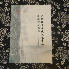 中华优秀传统文化中的治国理政思想