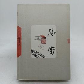 当代长篇小说藏本:风雷(上下)