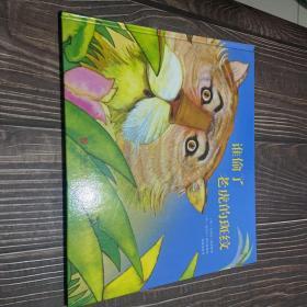 童立方·国际绘本大师福尔曼经典:谁偷了老虎的斑纹