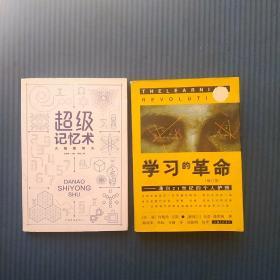 P26学习的革命修订版,超级记忆术大脑使用书2本合拍
