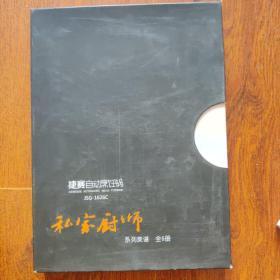 私家厨师系列菜谱全五册(附光盘)