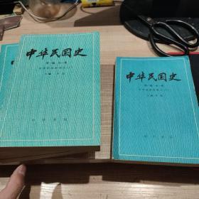 中华民国史 共五卷 第一编 上下 第二编 第一卷上下 第二卷 合售