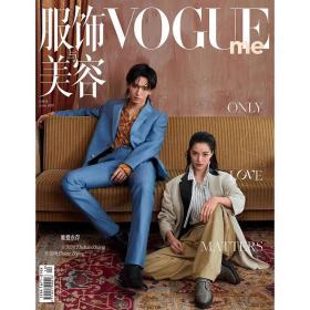 服饰与美容Vogue Me 2021年6月刊