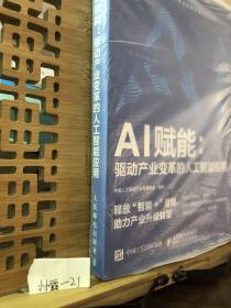 AI赋能驱动产业变革的人工智能应用