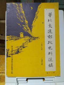华北交通邮政史料选编1937--1949(第十三辑)