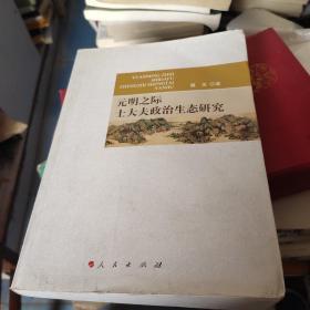 元明之际士大夫政治生态研究:作者签赠本