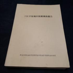 三江平原地区植被调查报告