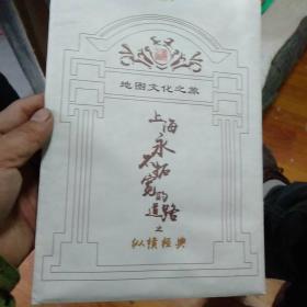 地图文化之旅——上海永不拓宽的道路之纵横经典