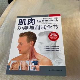 肌肉功能与测试全书