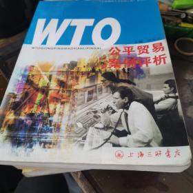 WTO公平贸易案例评析