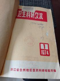 医药卫生科研交流 1974年1975年1977年1978年1979年共11本合售