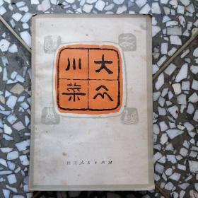 大众川菜(一版1印)