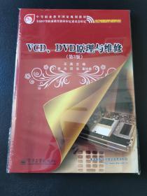 VCD、DVD原理与维修(第3版)/中等职业教育国家规划教材(电子电器应用与维修专业)