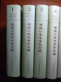 建国以来毛泽东文稿(1-13全,大32开精装)8-9品之间 12,13册是一版一印