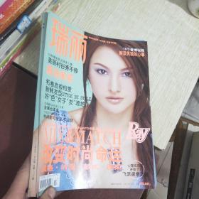 瑞丽 服饰美容 2003年第5月号。改变时尚命运