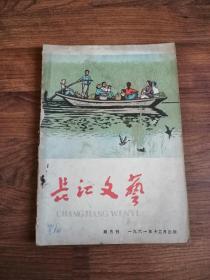 长江文艺 一九六一年 十二号