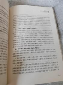 河南科技学院学生手册