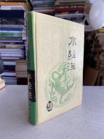 水经注(古典名著普及文库)