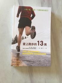爱上跑步的13周(已有100000 人在本书指导下达成目标,跑步圈人手一本的跑步指南!)