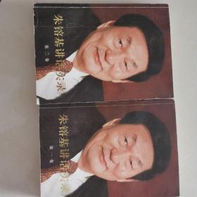 朱镕基讲话实录(第一,二卷)