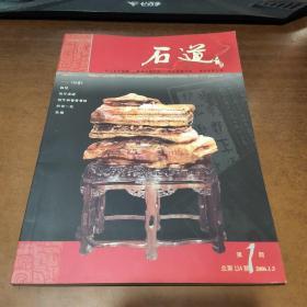 石道期刊杂志 2006年第1期