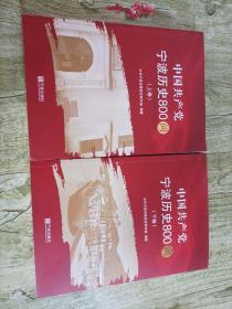 中国共产党宁波历史800问(上下)
